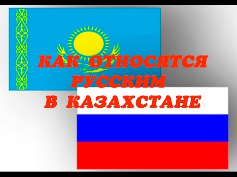 Русские в казахстане национализм