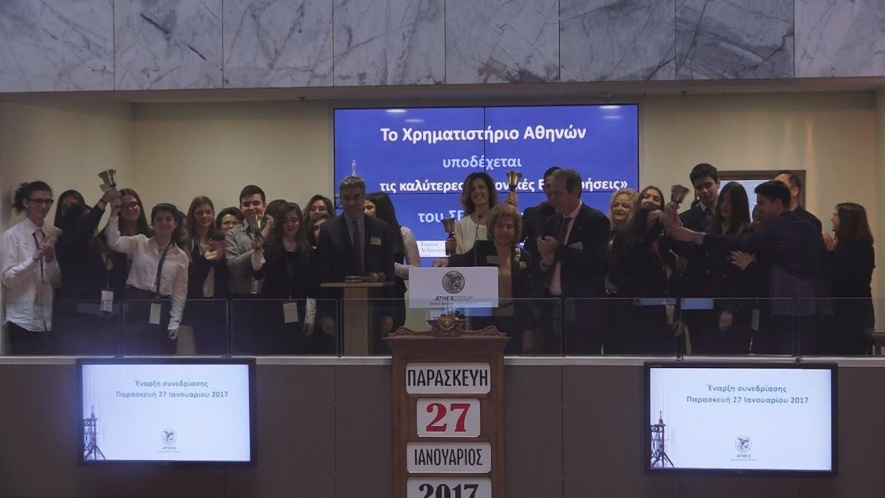 Για πρώτη φορά μαθητές κηρύττουν την έναρξη του Χρηματιστηρίου Αθηνών