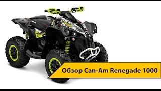9. Обзор Can Am Renegade 1000  2015 Digital Camo&Manta Green