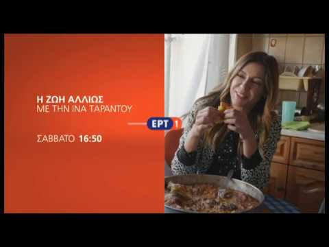 Trailer | «Η ζωή αλλιώς» με την Ίνα Ταράντου | «Τριζόνια & Ναύπακτος» | ΕΡΤ