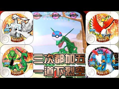 [Pokemon Tretta Best Selection 02] 三次都加五 一道下烈空