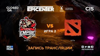 Empire vs SFTe, EPICENTER XL CIS, game 2 [Adekvat, LighTofHeaveN]