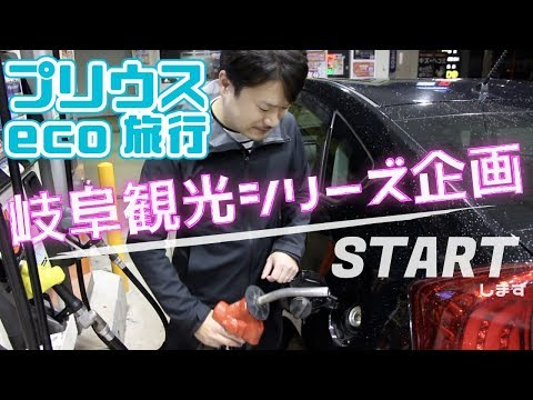 プリウスeco旅行【1話】岐阜県へ!スノボ・温泉旅行スタート …