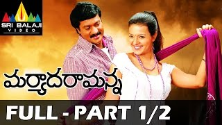 Maryada Ramanna Telugu Full Movie (2010) - Part 1/2  - Sunil, Saloni - 1080p
