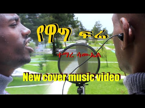 Ethiopian ;Amharic Cover music video 2020The most popular music(Official Video)TemareSamual/ተማረ ሳሙኤል