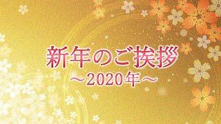 新年のご挨拶~2020年~