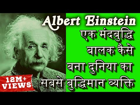 albert einstein biography in hindi language Find this pin and more on author's biography by ehindiquotes #biography #hindi #gurunanak here is the biography of albert einstein in hindi language.