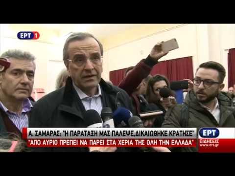 Αντ. Σαμαράς: Η Ν.Δ. πάλεψε και δικαιώθηκε