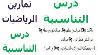 الرياضيات السادسة إبتدائي - التناسبية (2) تمرين 5