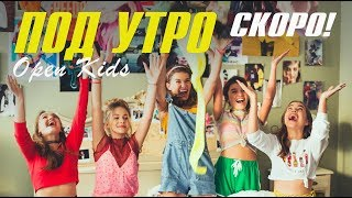 Open Kids – Под Утро (Official teaser)