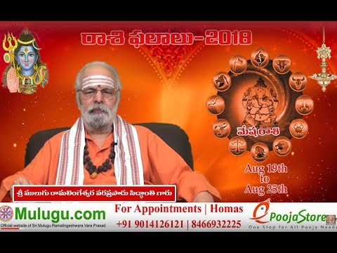 Weekly Rasi Phalalu August 19th - August 25th  2018