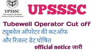 Tubewell Operator Cut off | Tubewell Operator result date | Tubewell Operator cutoff 2019