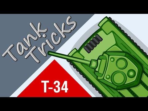TankTricks'203: Путь к победе
