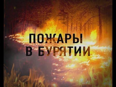 Специальный выпуск: Пожары в Бурятии