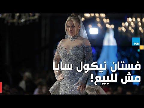 هاني البحيري يكشف أسرار فستان بـ 200 مليون جنيه ارتدته نيكول سابا