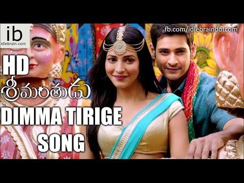 Srimanthudu Dimma Tirige Song