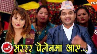 Sarara Plane Ma Aaye - Pashupati Sharma & Amrita Lungeli Magar