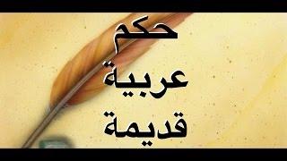 حكم عربية قديمة