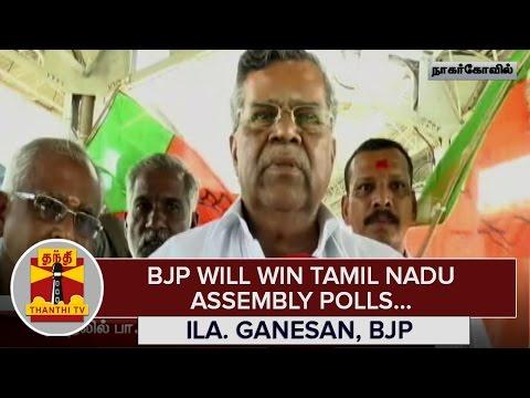 BJP-will-win-Tamil-Nadu-Assembly-Polls--Ila-Ganesan--Thanthi-TV