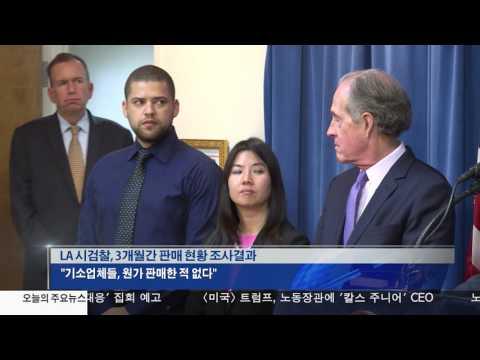 원가 조작 세일 업체 기소 12.08.16 KBS America News