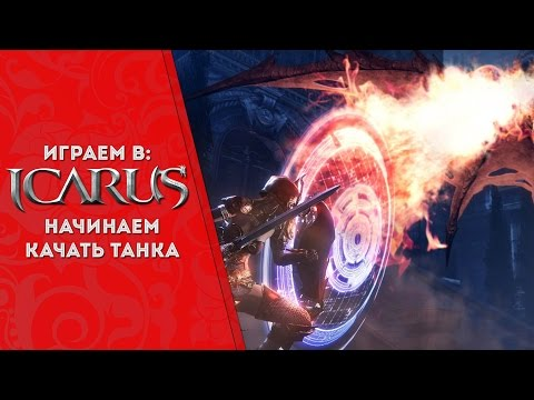 Icarus Online (Riders of icarus online)  EU✦Начинаем играть за танка✦
