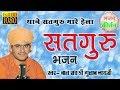 अनमोल राजस्थानी भजन     राम सुमिर ले नर    सतगुरु भजन    Gulab Nathji Bhajan