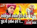 Bhathiji ni Sign  hase || ભાથીજી ની સાઈન હશે ||Rohit Thakor ||  devotional  Song || 2017