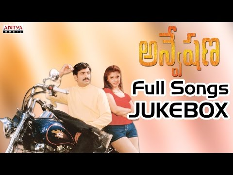 Anveshana (2002) Full Songs Jukebox