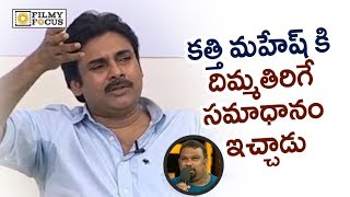 Video Pawan Kalyan Best Reply to Controversy Creators taking his Name | Kathi Mahesh vs Pawan Kalyan Fans MP3, 3GP, MP4, WEBM, AVI, FLV Oktober 2018