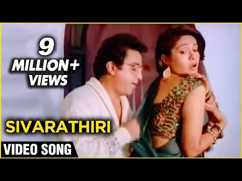 Sivarathiri – Michael Madana Kama Rajan Tamil Movie Song – Kamal Haasan, Roopini