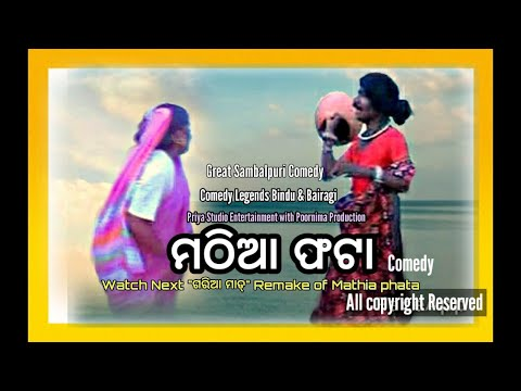 Video Mathia Phata ( Now in English Subtitle) Bindu Bairagi HD Super Comedy download in MP3, 3GP, MP4, WEBM, AVI, FLV January 2017