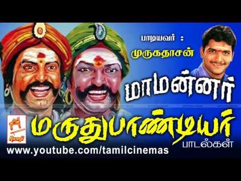 Video Mamannar Maruthupandiyar | மாமன்னர் மருதுபாண்டியர் பாடியவர் :முருகதாசன் download in MP3, 3GP, MP4, WEBM, AVI, FLV January 2017