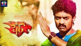 Video Sher Latest Telugu Full HD Movie   Kalyan Ram   Sonal Chauhan   A. Mallikarjun    Telugu Full Screen MP3, 3GP, MP4, WEBM, AVI, FLV Maret 2018