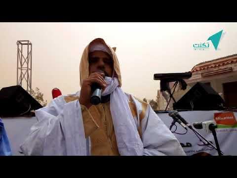 مشاركة الشاعر لمرابط ولد دياه في مهرجان اترارزة للثقافة والفنون – فيديو