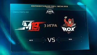 M19 vs ROX - Полуфинал 1 Игра 3 / LCL