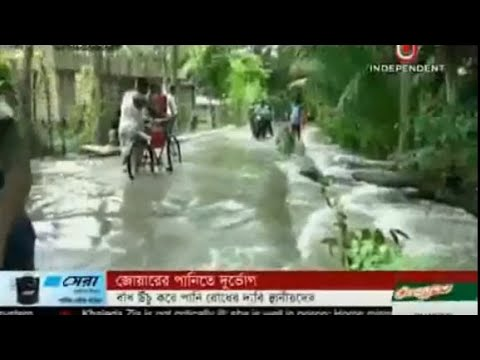 Inconvenience from tidal water (18-07-2018)
