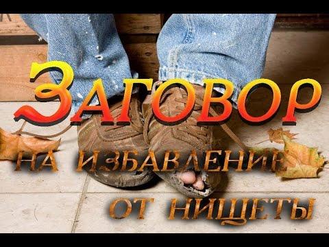 ЗАГОВОР ДЛЯ ИЗБАВЛЕНИЯ ОТ НИЩЕТЫ - DomaVideo.Ru
