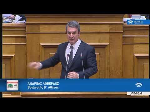 Α.Λοβέρδος (Εισηγητής ΔΗ.ΣΥ) (Αναθεώρηση Διατάξεων Συντάγματος)(14/03/2019)