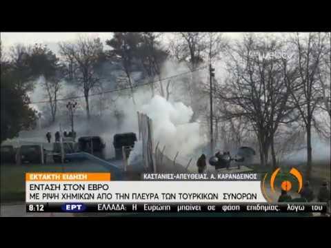 Ένταση στον Έβρο με ρίψη χημικών από την πλευρά των τούρκικων συνόρων | 06/03/2020 | ΕΡΤ