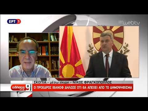 Δημοψήφισμα στα Σκόπια: Αποχή από Ιβανόφ-Στοίχημα η συμμετοχή-Στήριξη από Μακρόν