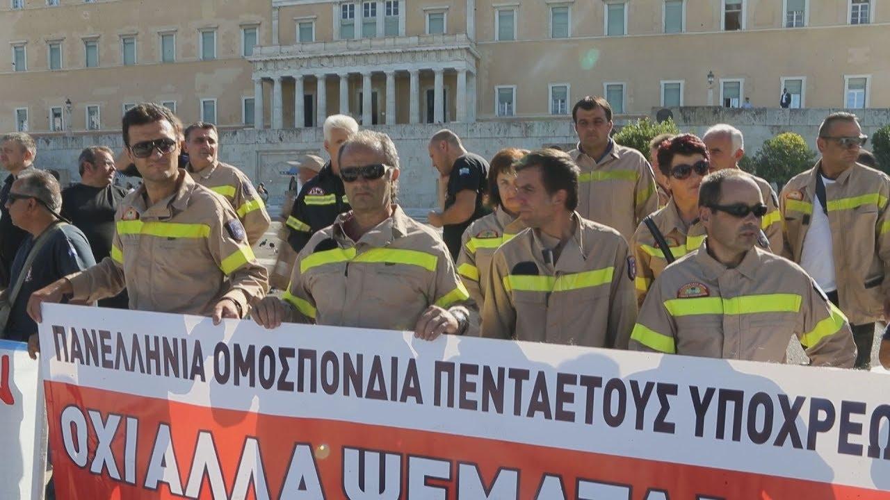 Ένστολη συγκέντρωση διαμαρτυρίας των συμβασιούχων πυροσβεστών