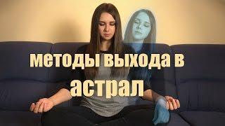 Астрал видео