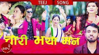 Chori Bhayo Mann - Malati Kharel & Krishna Prasad Gadtola Ft.Sunil,Susmita