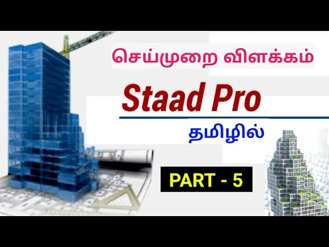 STAAD PRO TAMIL TUTORIAL VIDEO BEGINNERS [ Episode - 5 ] INTRODUCTION TAMIL