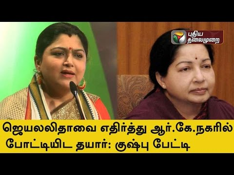 Khushboo-says-that-she-is-prepared-to-contest-against-Jayalalithaa-if-party-high-command-wishes-so