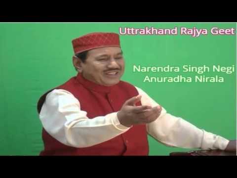 Video Narendra singh negi & Anuradha Nirala   Uttrakhand Rajya Geet song   download in MP3, 3GP, MP4, WEBM, AVI, FLV January 2017