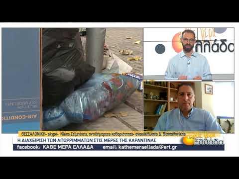 Η διαχείριση των απορριμμάτων τις ημέρες της καραντίνας | 09/11/2020 | ΕΡΤ