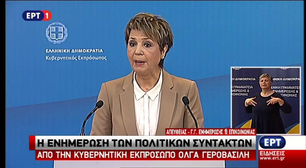 Όλγα Γεροβασίλη: Κάποιοι στα μπλόκα θέλουν πολιτική αναταραχή