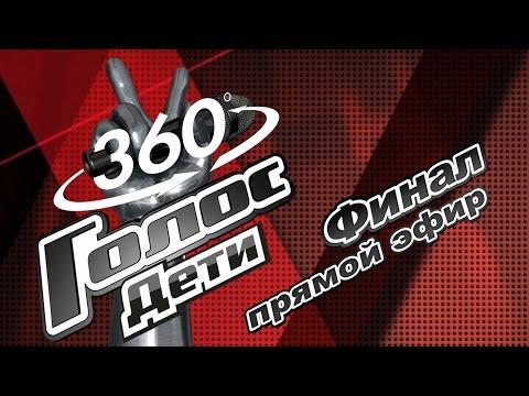 Прямой эфир в формате 360. Финал шоу «Голос.Дети» (видео)
