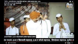 Video Marathi Kirtan Ashok Maharaj Jadhav 2017 Fadalewadi download in MP3, 3GP, MP4, WEBM, AVI, FLV January 2017